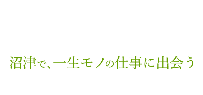 沼津で、一生モノの仕事に出会う 株式会社経営クリニック 大嶽公認会計士・税理士事務所